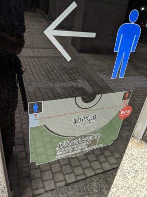 都民広場トイレ