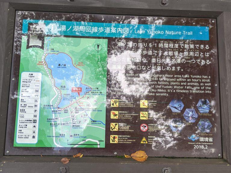 湯ノ湖周回線歩道案内図