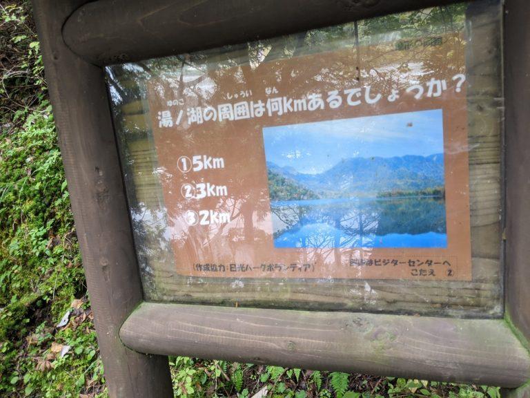 湯ノ湖周回線歩道のクイズ
