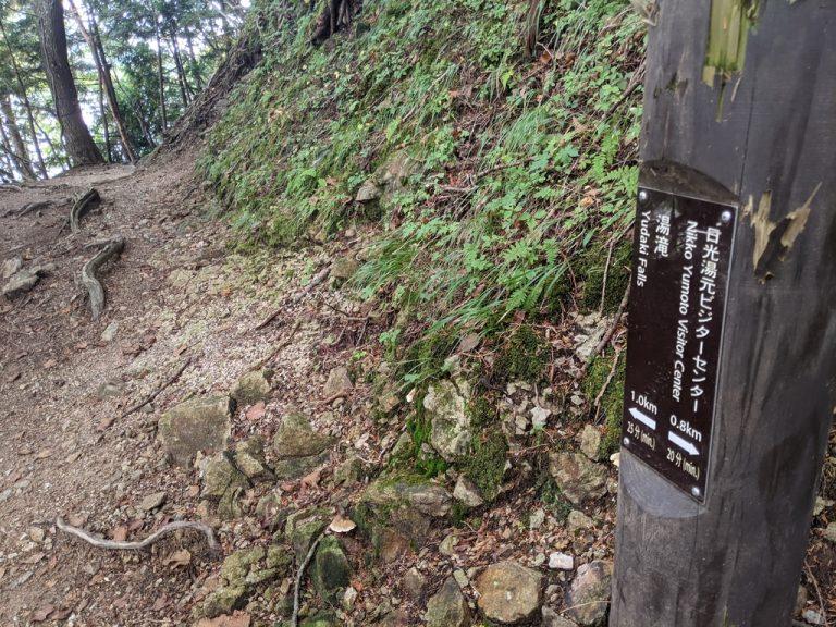 湯ノ湖周回線歩道の道標