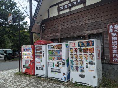 観光案内所脇の自動販売機