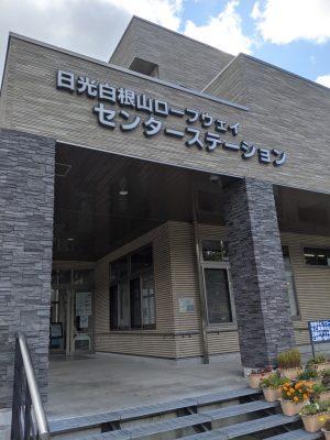 日光白根山ロープウェイ センターステーション(山麓駅)