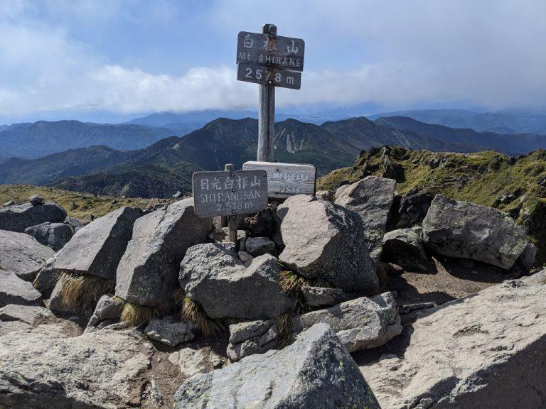 日光白根山(2578m)山頂