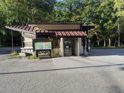 湯元温泉バス停
