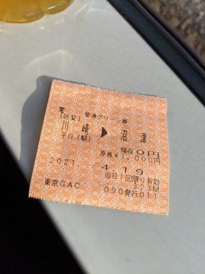 川崎→沼津グリーン券