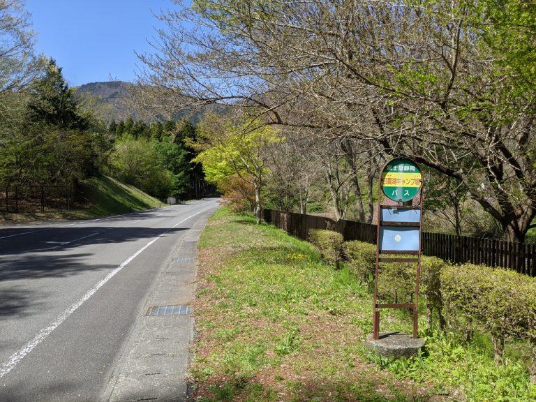 田貫湖キャンプ場バス停