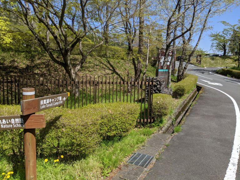 田貫湖キャンプ場入口近く