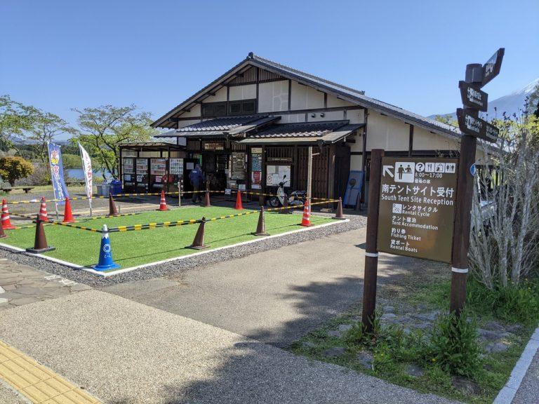 田貫湖キャンプ場 テントサイト受付