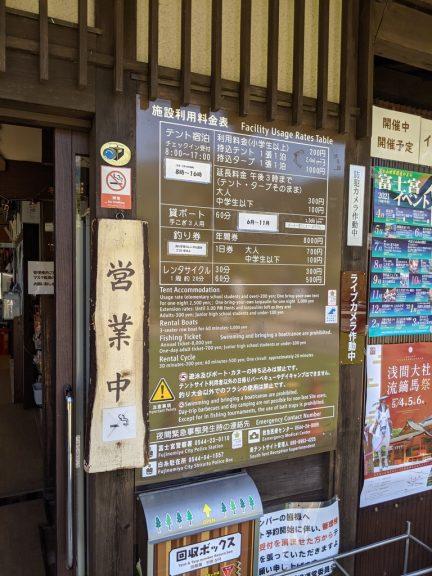 田貫湖キャンプ場 施設利用料金表