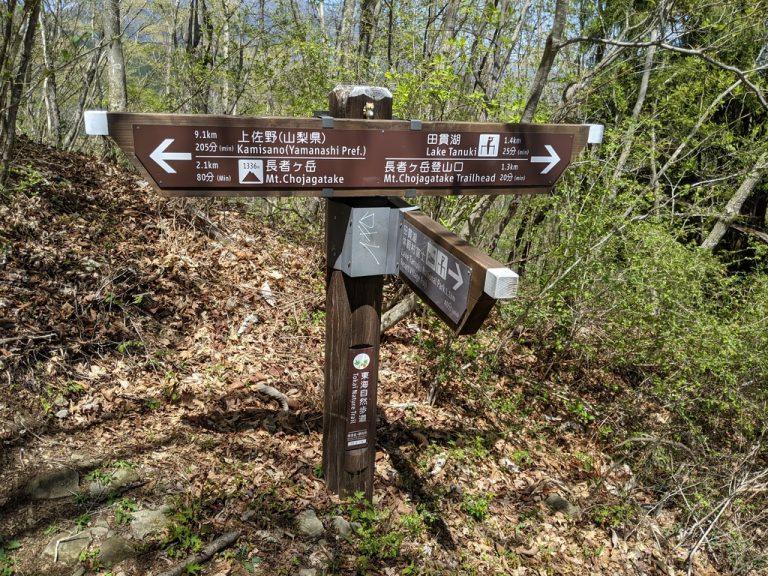 休暇村分岐にある標識