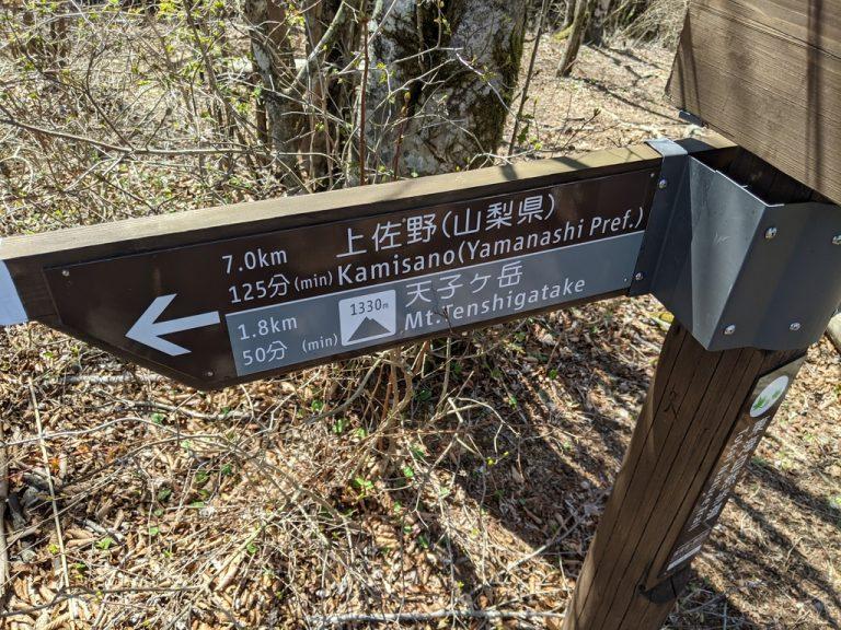 長者ヶ岳にある標識