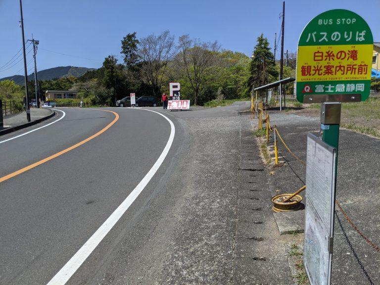 白糸の滝観光案内所前バス停