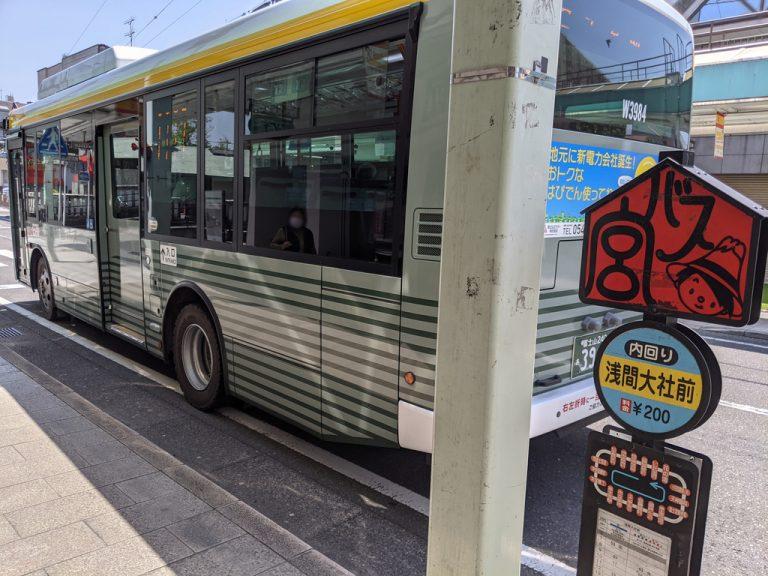 浅間大社前バス停