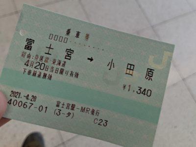 富士宮から小田原への乗車券