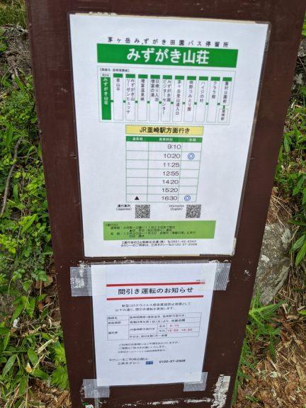 みずがき山荘バス停