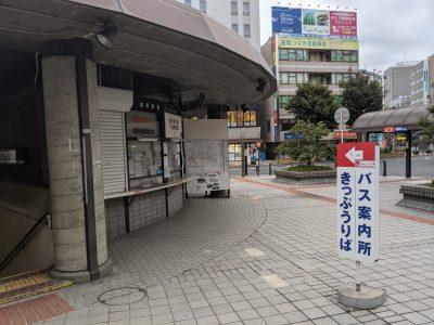 盛岡駅前バス案内所・きっぷ売り場(東口7番のりば付近)