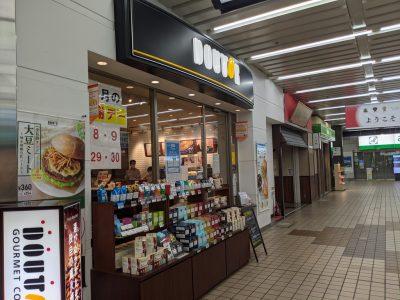 ドトール盛岡駅店