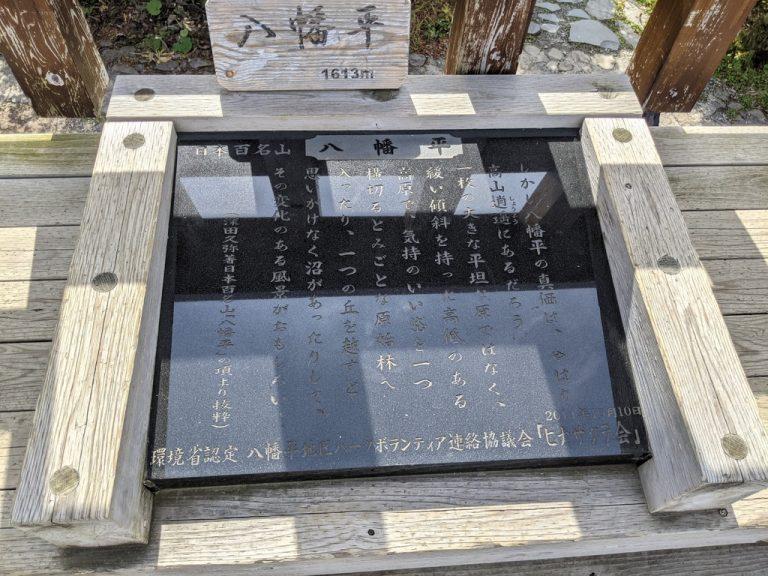 八幡平山頂の碑(「日本百名山」からの引用)