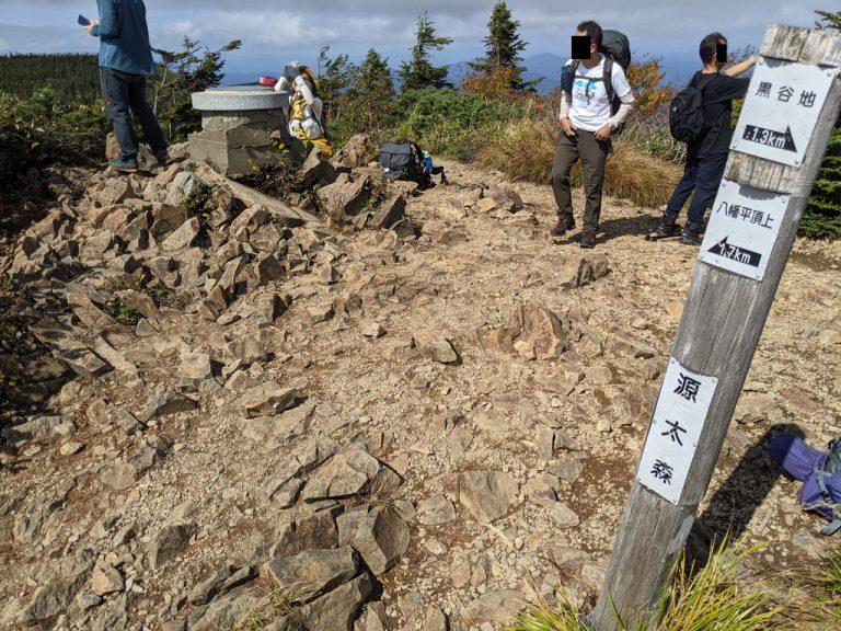 源太森(八幡平頂上から1.7km、黒谷地まで1.3km)