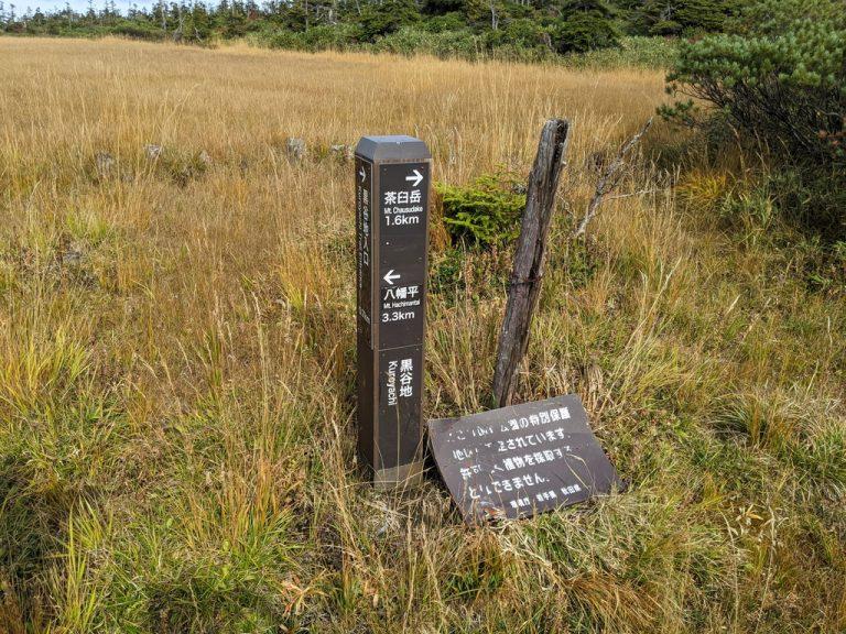 黒谷地 茶臼岳まで1.6km 八幡平まで3.3km