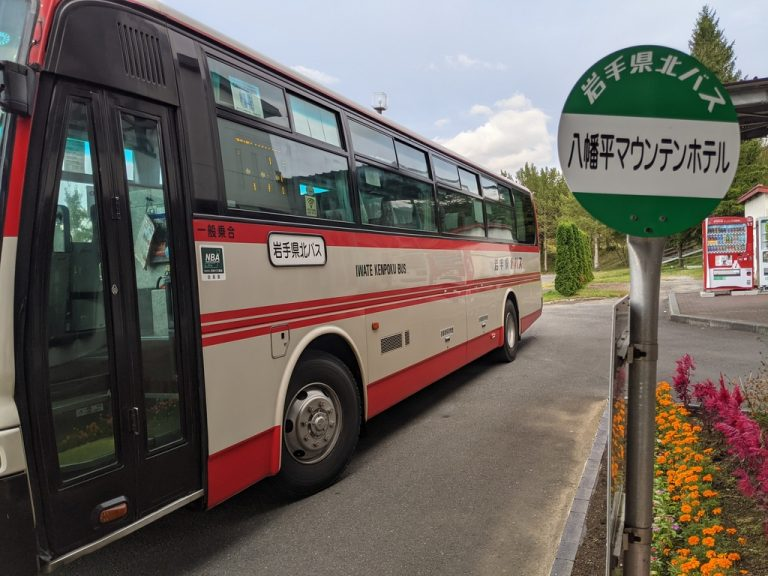八幡平マウンテンホテルバス停