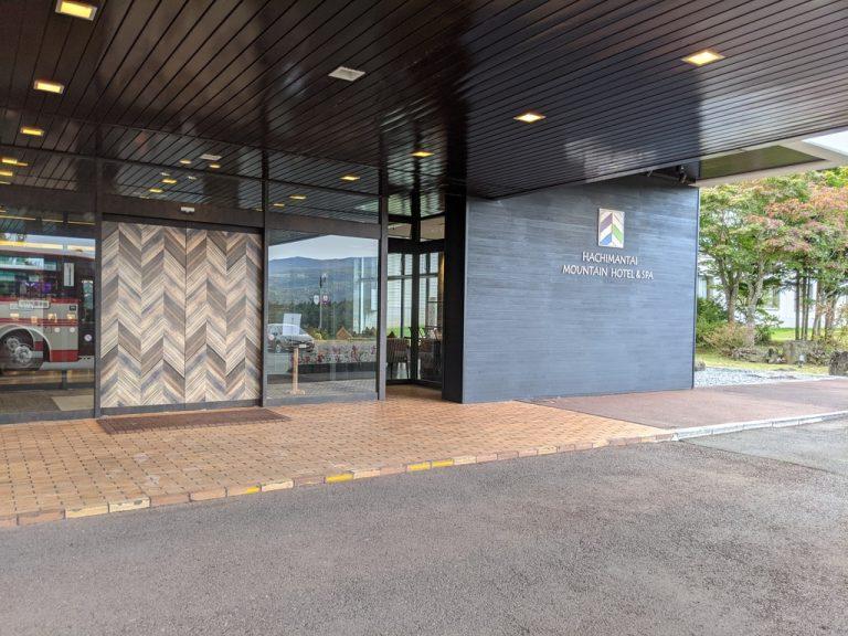 八幡平マウンテンホテル玄関