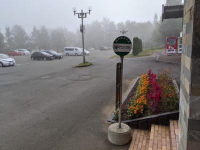八幡平マウンテンホテルバス停(玄関前)