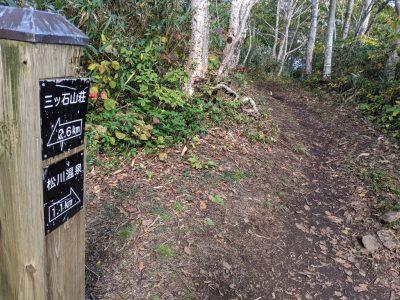 三ツ石山荘から2.6km 松川温泉まで1.1km