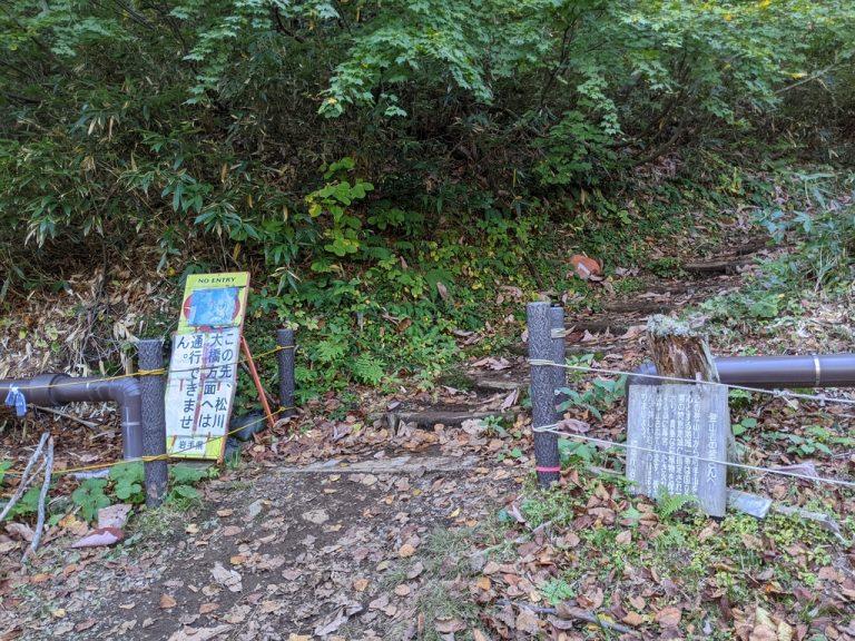 松川温泉 三ツ石山登山口